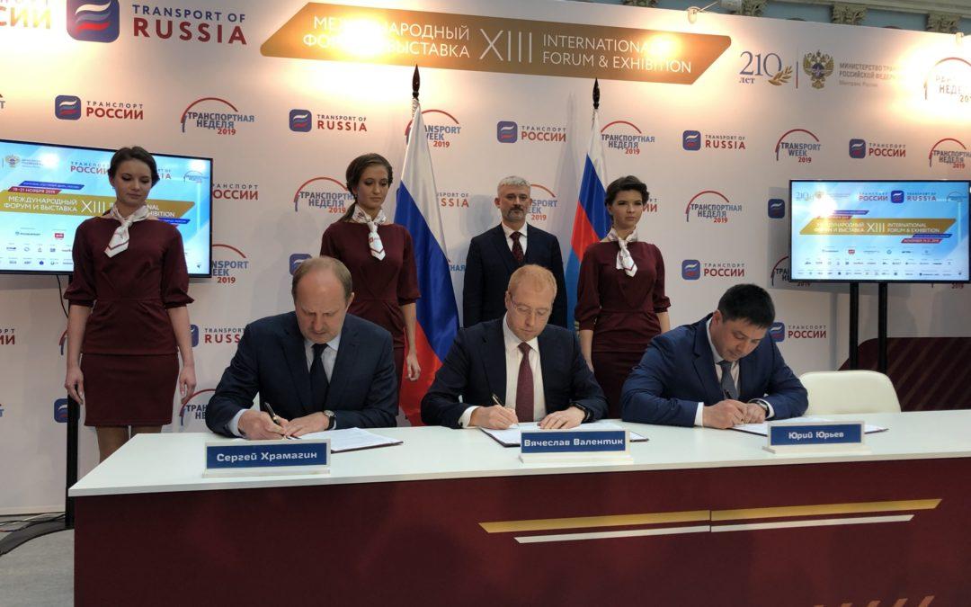 «РЖД Логистика», ГТЛК и группа Freight Village RU подписали соглашение о финансировании строительства складской инфраструктуры в ТЛЦ «Ворсино»