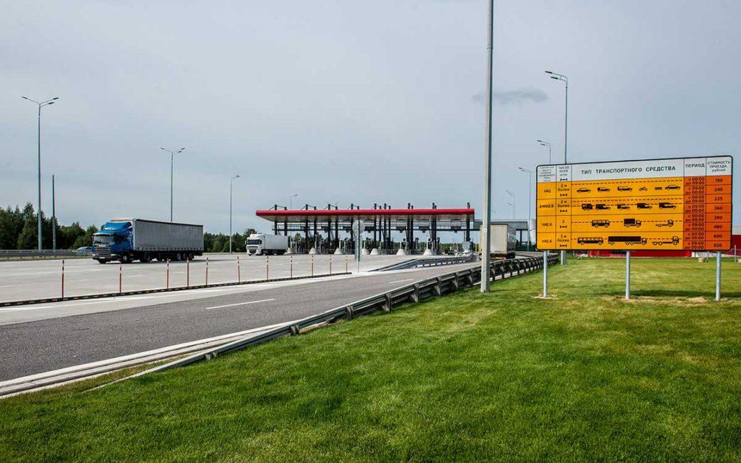 Правительство определилось с размерами штрафа за неоплаченный проезд по платной дороге