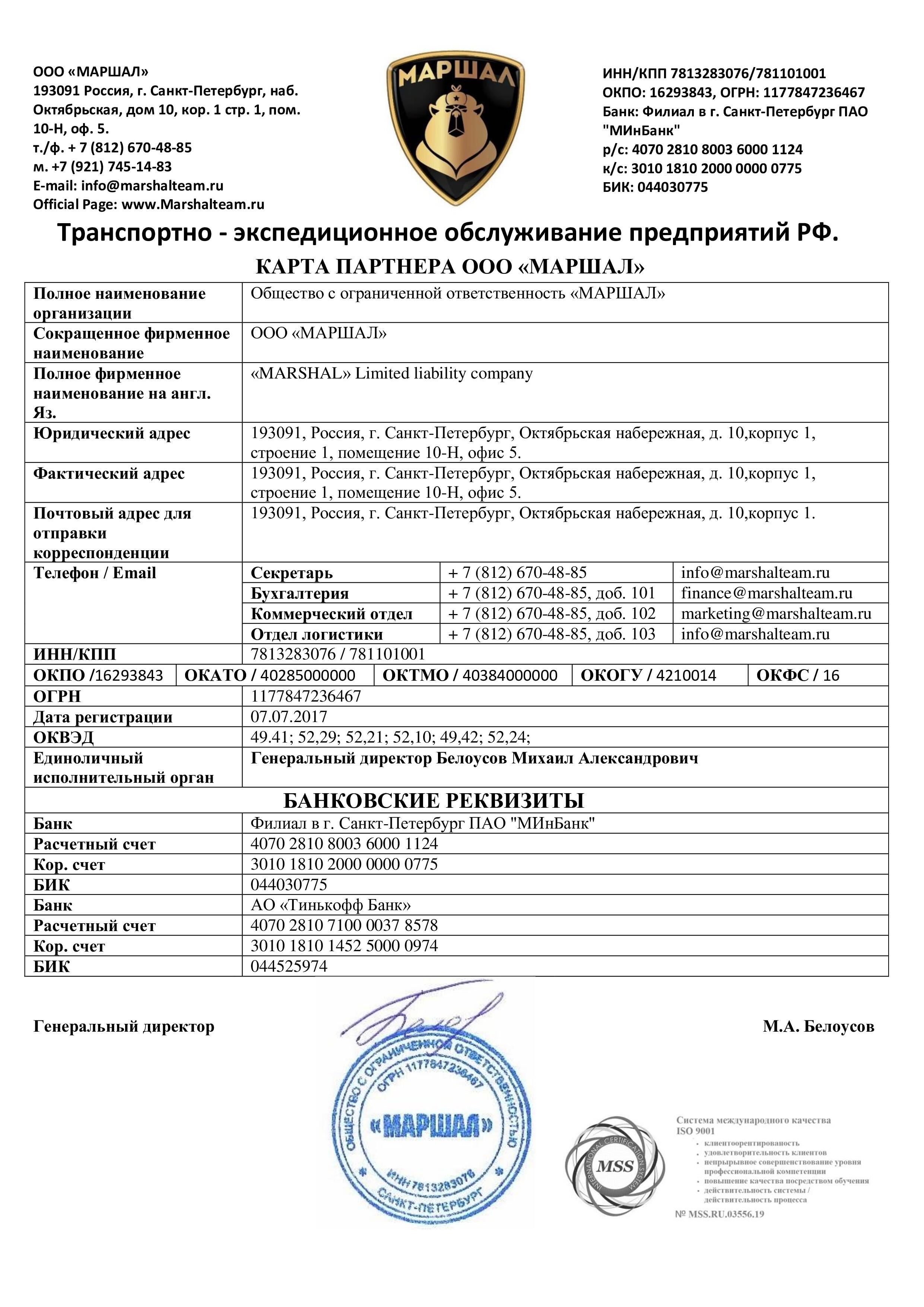 Карточка партнера ООО -МАРШАЛ-