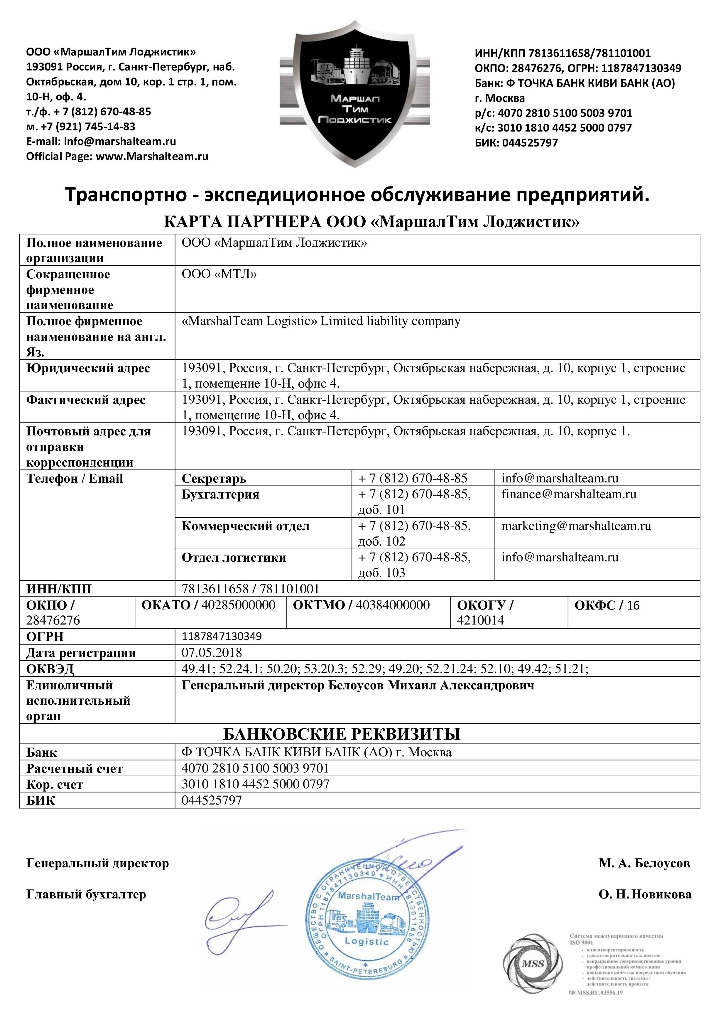 Карточка партнера ООО -МТЛ-